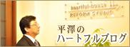社長 平澤のハートフルブログ